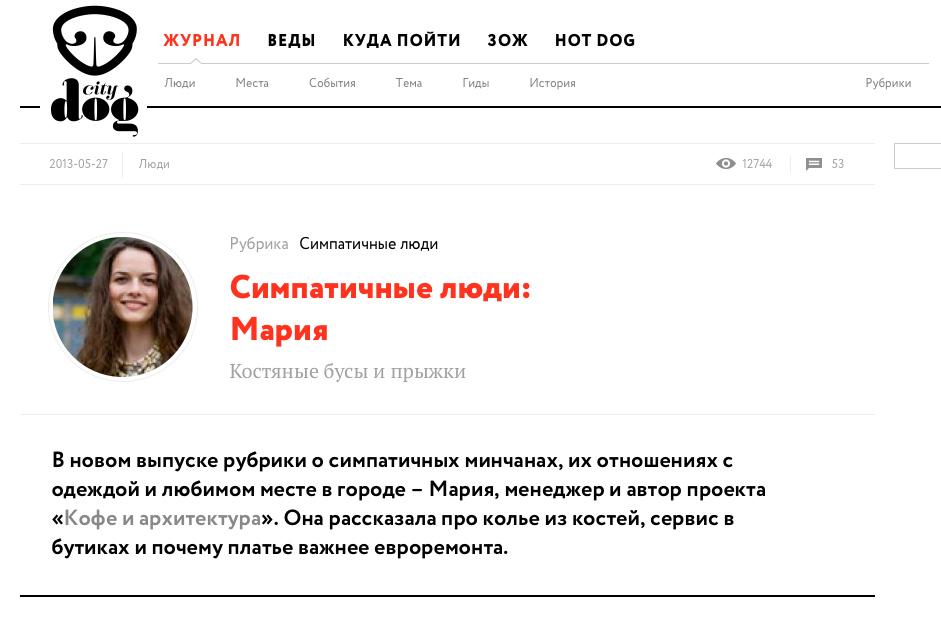 citydog_simpotichnii_ludi