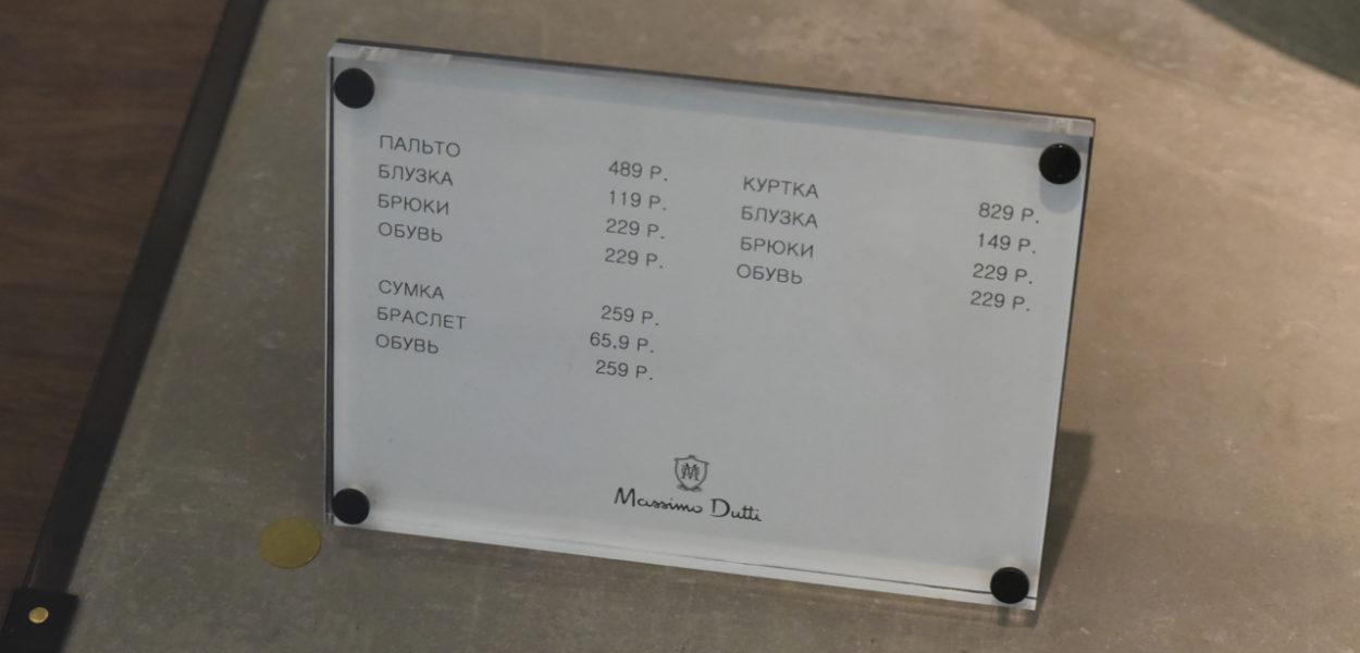 massimo_dutti_minsk - 1 — копия